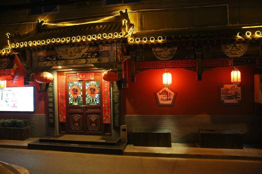 Happy Dragon Youth Hostel China Travel