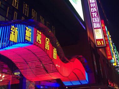 Beijing China Wangfujing Street